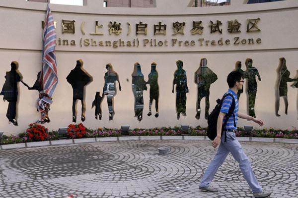 中国(上海)自由贸易试验区将于9月29日正式挂牌